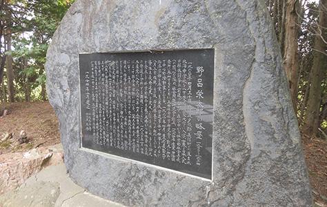 野呂栄太郎の略歴が刻まれた石