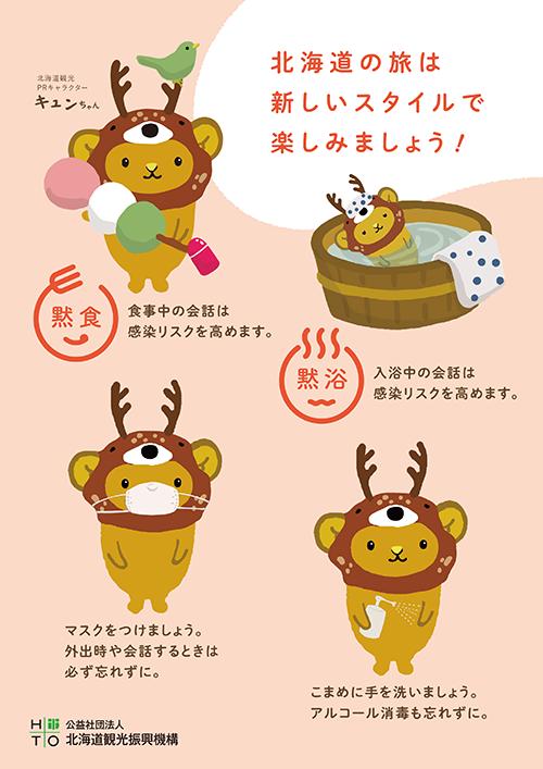 北海道の旅は新しいスタイルで楽しみましょう!