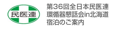 第36回全日本民医連循環器懇話会in北海道宿泊のご案内
