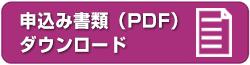 申込み書類(PDF)ダウンロード