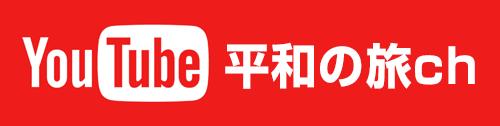Youtube 平和の旅ch