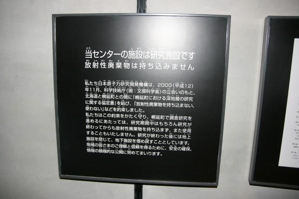 勤医労青年部 幌延ツアー 2011年6月4日〜5日 �