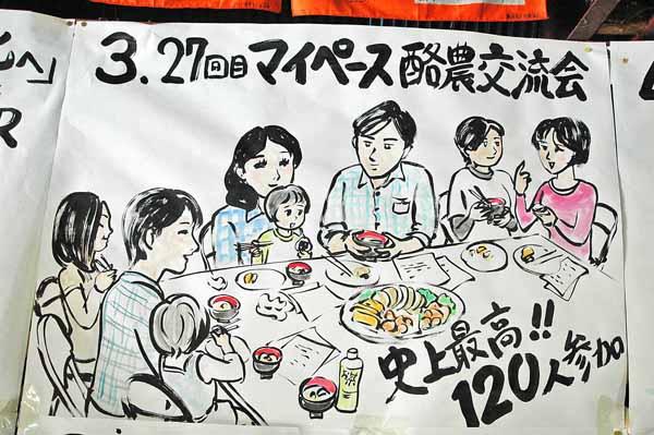 第46回矢臼別平和もちつき望年会に行こう!(2012年12月28日〜30日)�