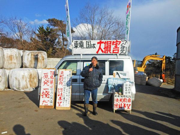 福島 参加応援の旅�